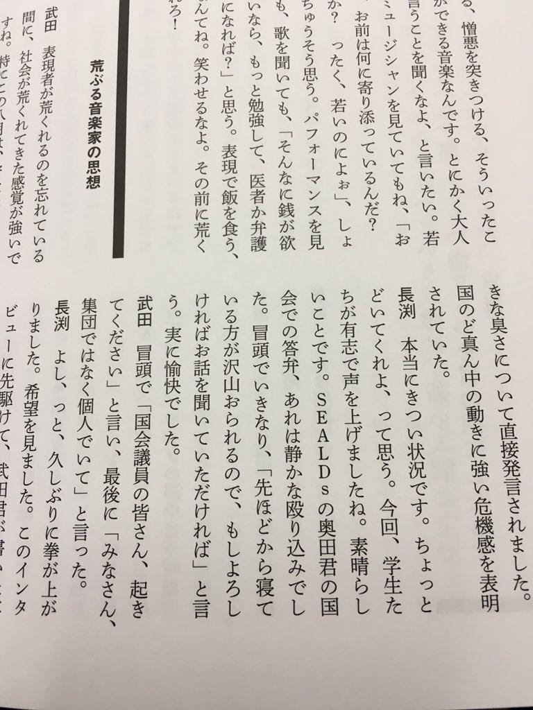 長渕「SEALDsの奥田君の国会での答弁、あれは静かな殴り込みでした」「よしっ、と久しぶりに拳が上がりました。希望を見ました」(「文藝別冊 長渕剛」武田砂鉄さんによるロングインタビューより) https://t.co/VvuxK9xRgn