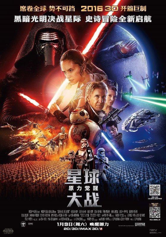 星际大战 - 原力觉醒 poster