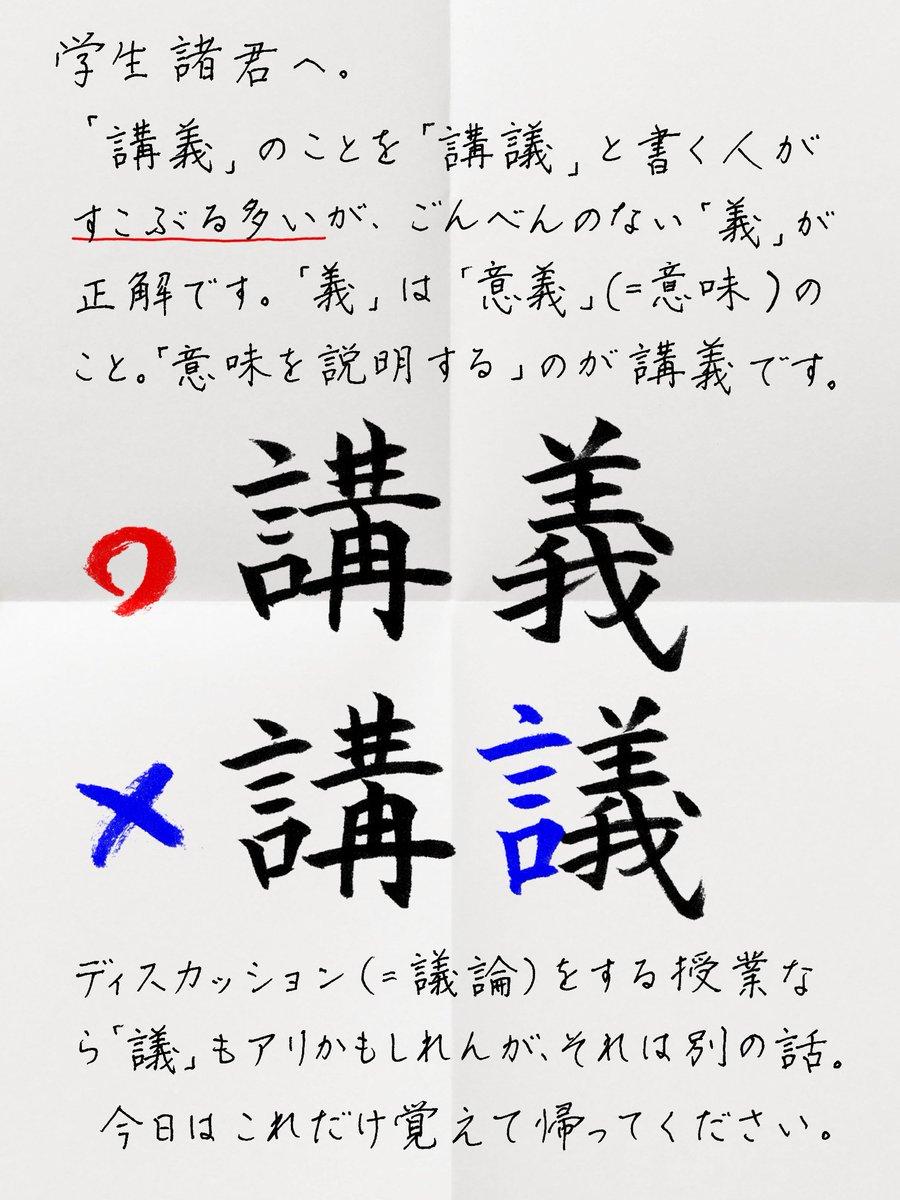 """飯間浩明 on Twitter: """"大学生が..."""