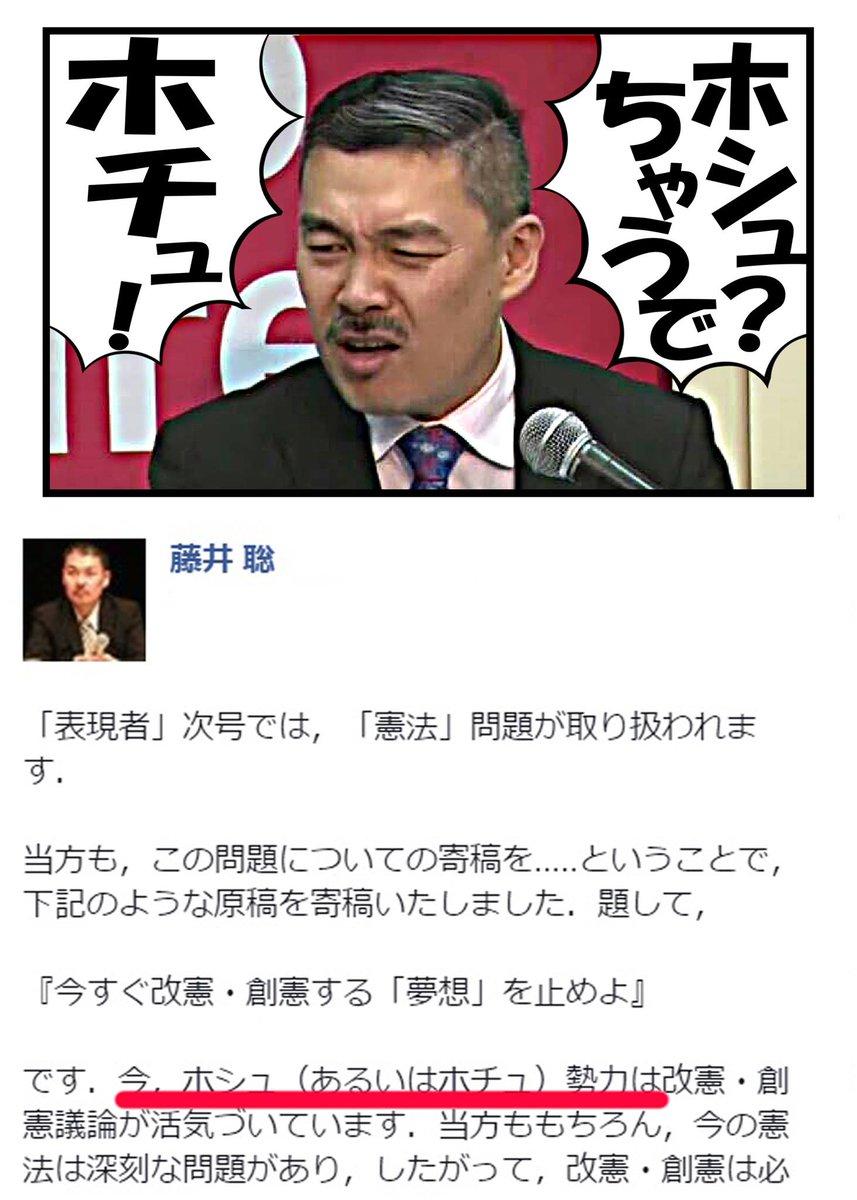 藤井 聡 twitter