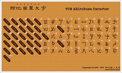 古代日本の神代文字「ホツマ」「イヅモ」「アヒルクサ」を追加→ ヒエログリフ・トンパ文字・ルーン文字など、普通の人にはちょっと読めないフリーフォントのまとめ
