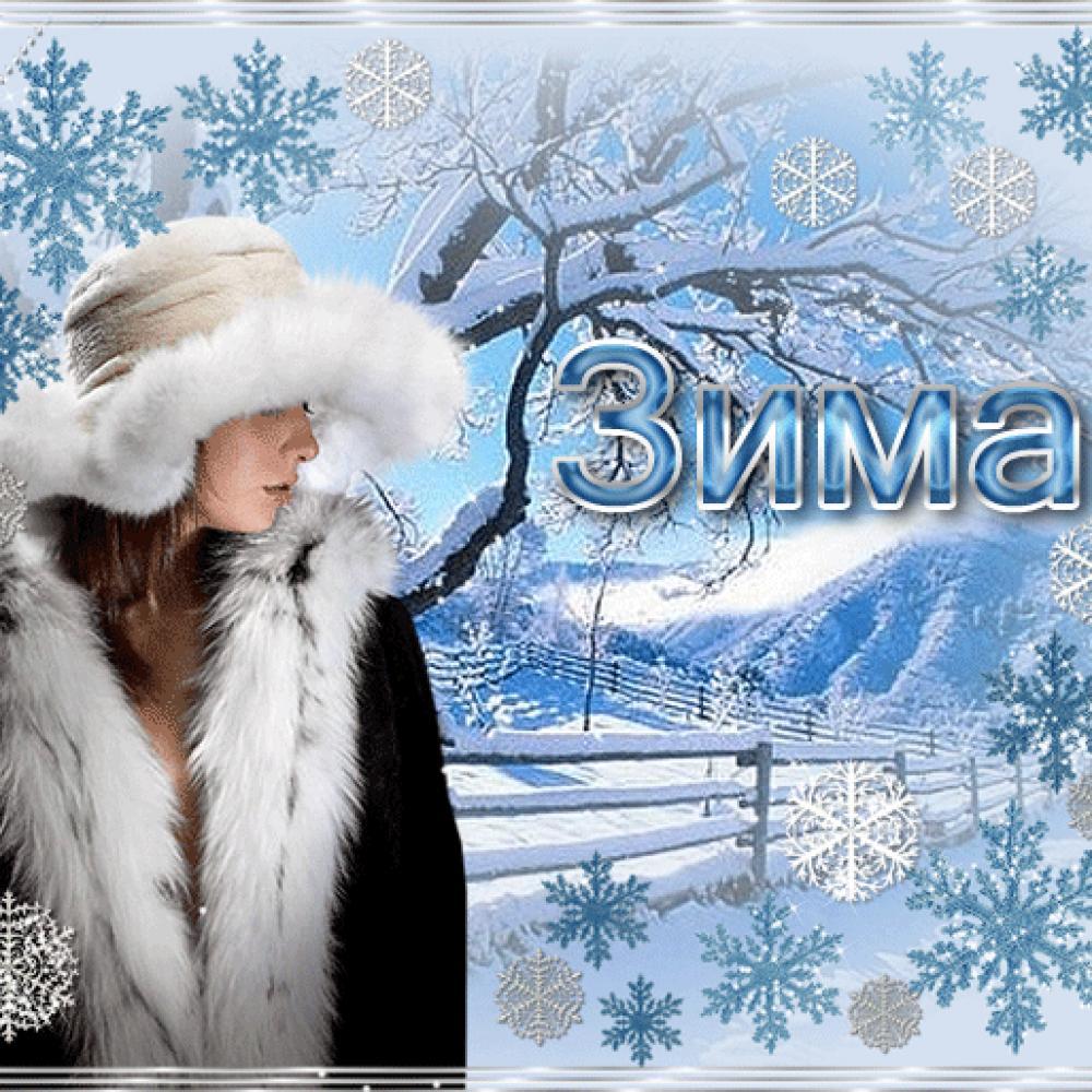 Пришла зима картинки с надписями, день рождения