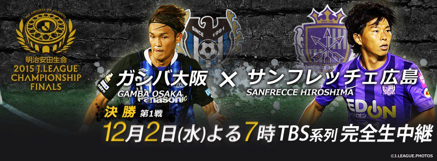 TBS系列生中継 Jリーグチャンピオンシップ2015決勝 『ガンバ大阪×サンフレッチェ広島』  戦いの後に待つのは歓喜か、それとも絶望か・・・ 真の日本最強クラブの称号を手に入れるのは果たして #JリーグCS