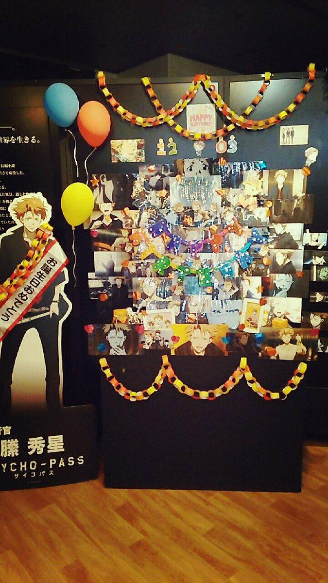 【祝誕生日】.+*:゚+。.☆12/3 縢秀星☆.+*:゚+。. 本日は縢くんの誕生日! おめでとうございます!! ノイタミナショップもささやかながらお祝いさせていただきます!  #縢秀星生誕祭2015 #pp_anime https://t.co/1KtBRaSLjw