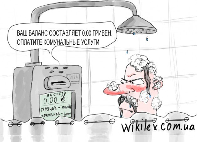 возврат коммунальных платежей черкесск