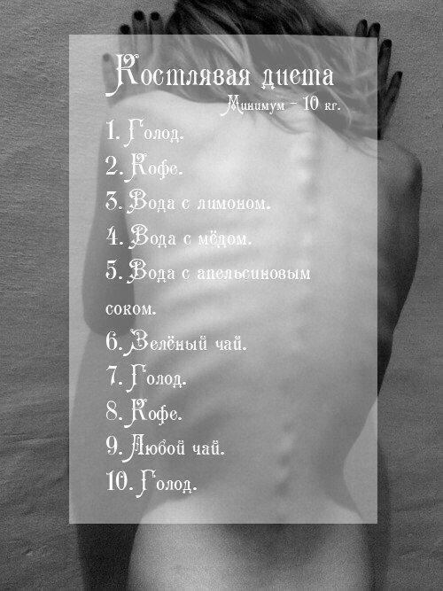 диета костлявая 10 дней