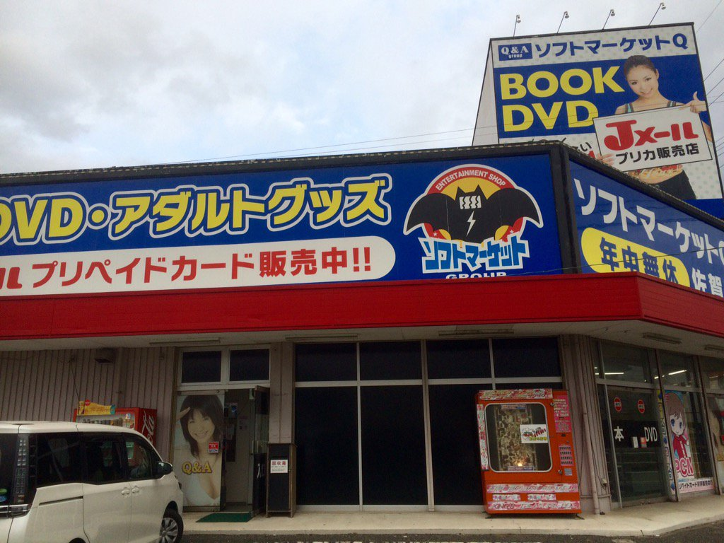 ソフトマーケットQ 佐賀店