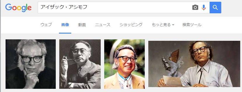 今グーグル画像検索で「アイザック・アシモフ」を検索するとトップがご本人、二番目が竹村健一、そして三番目に表示されるのがナニワのモーツァルトことキダ・タローなので、グーグル先生にも見分けがつかないらしい