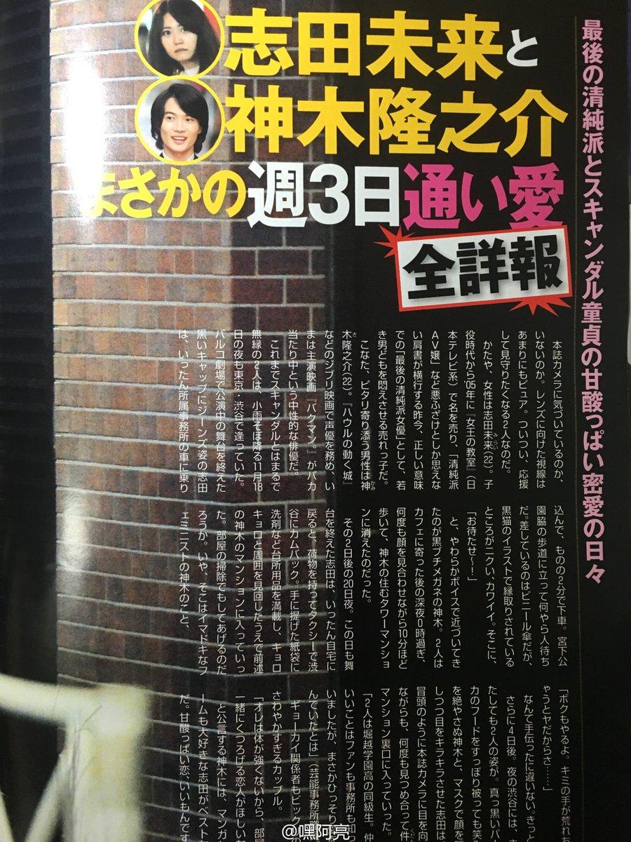 shida mirai kamiki ryunosuke dating site