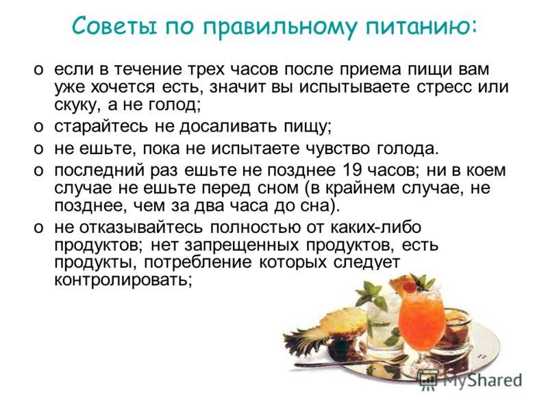 Несложная диета правильное питание способствующее потере веса