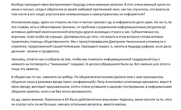 """""""Президент был не искренен, и встреча с ним произвела гнетущее впечатление"""", - Шуклинов - Цензор.НЕТ 9373"""