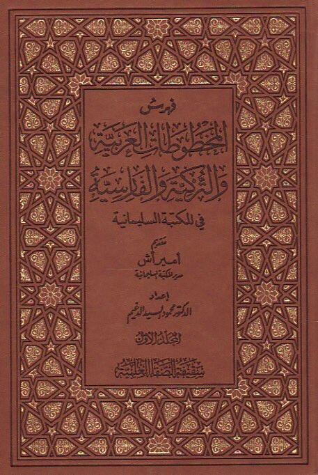"""د.محمود السيد الدغيم on Twitter: """"#فهرس #مخطوطات #مكتبة ..."""