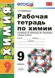 Гдз по химии 9 класс габриелян о с 2009