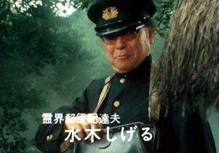 水木先生追悼で実写版『ゲゲゲの鬼太郎』放映するなら、水木先生が出演してるこっちやってよ!ねずみ男は竹中直人さん、砂かけ婆は由利徹さん! https://t.co/b6Gnu0vx5B