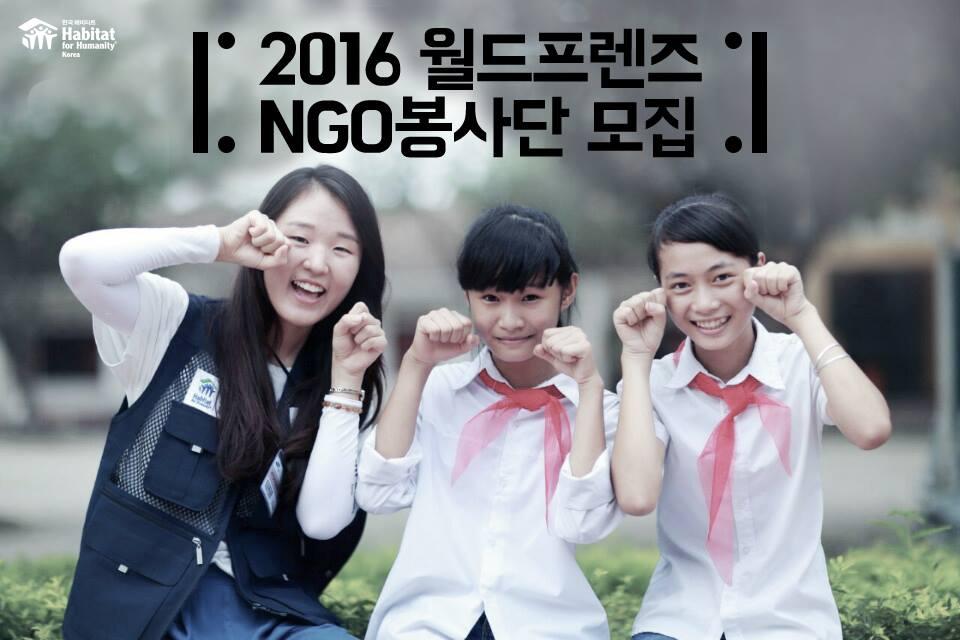 [모집] 2016년 #해비타트와 함께 특별한 경험을 할 #월드프렌즈 #NGO봉사단원(#인턴)을 찾습니다^^ (자세히보기 > http://goo.gl/tJHvhH ) #채용 #NGO채용 #해외봉사