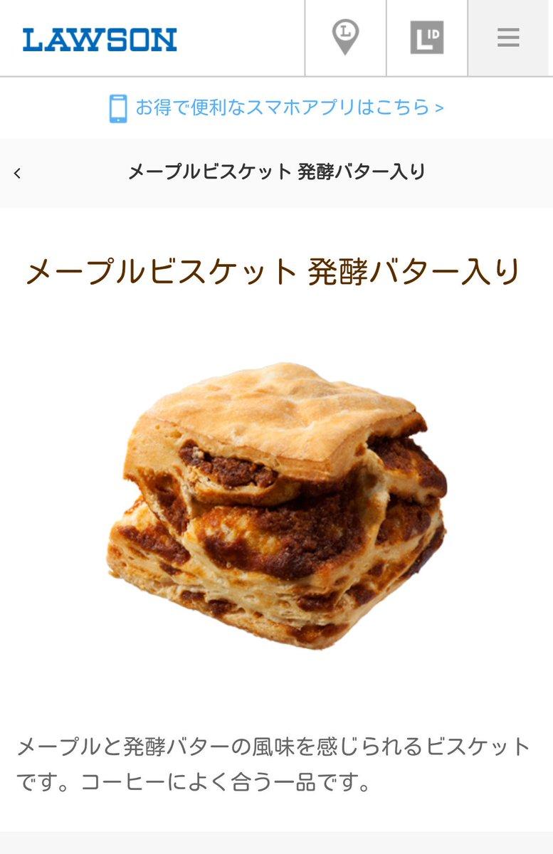 ローソンのドーナツと並んでる『ビスケット』(「メープル」「紅茶&オレンジ」)が凄い美味しいんだけど周りに言っても食べてる人がいない\(^p^)/ ケンタのビスケット好きな人に是非一度たべてん欲しい! 美味しいんだよぉおおお