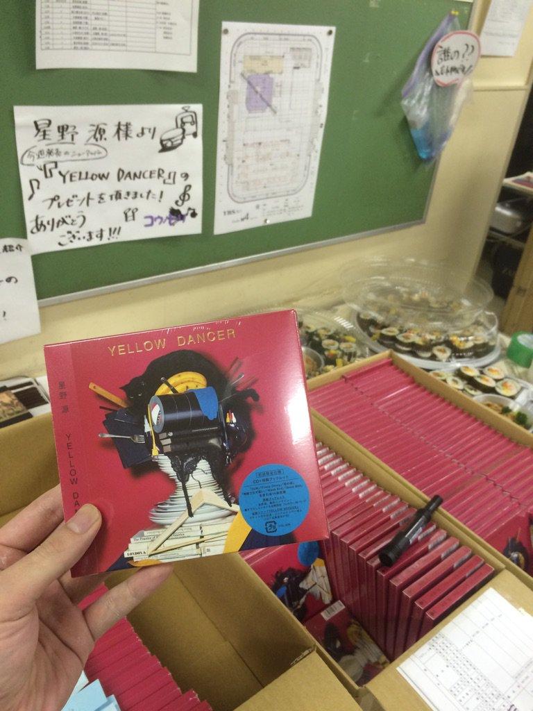コウノドリの撮影現場で星野源さんのニューアルバムを頂きました。スタッフ全員分あるのでケータリングの所に置いてあります。巻き寿司にも合う楽曲です。 https://t.co/pbnBhKCoMq