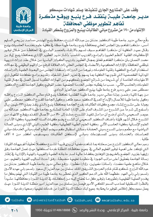جامعة طيبه فرع ينبع - doted24.blogspot.com