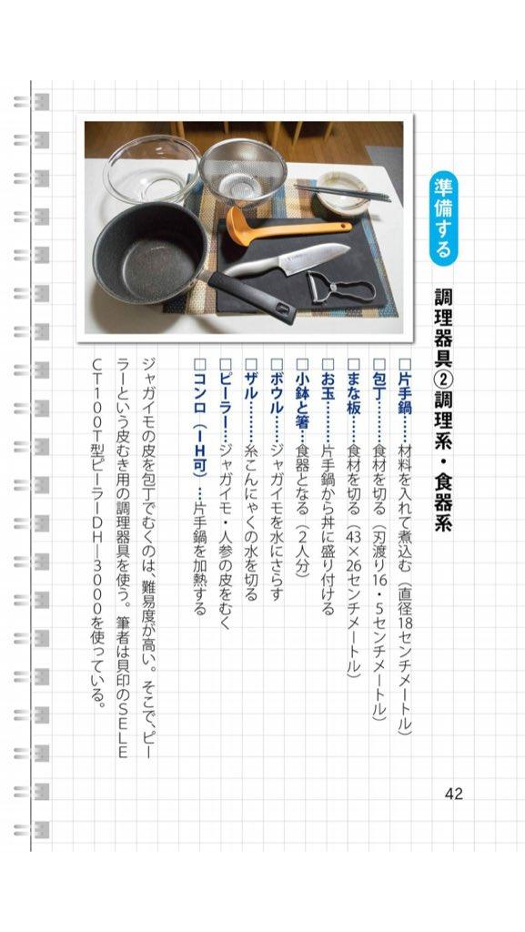 「理系の料理」っていう料理本が、超わかりやすいんだが...!