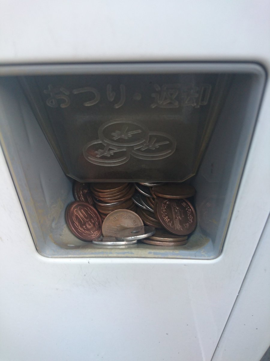 自販機で1000円出してジュース買ったらおつりが出てきて一人でマジギレしてる https://t.co/oEPoWqvgA4
