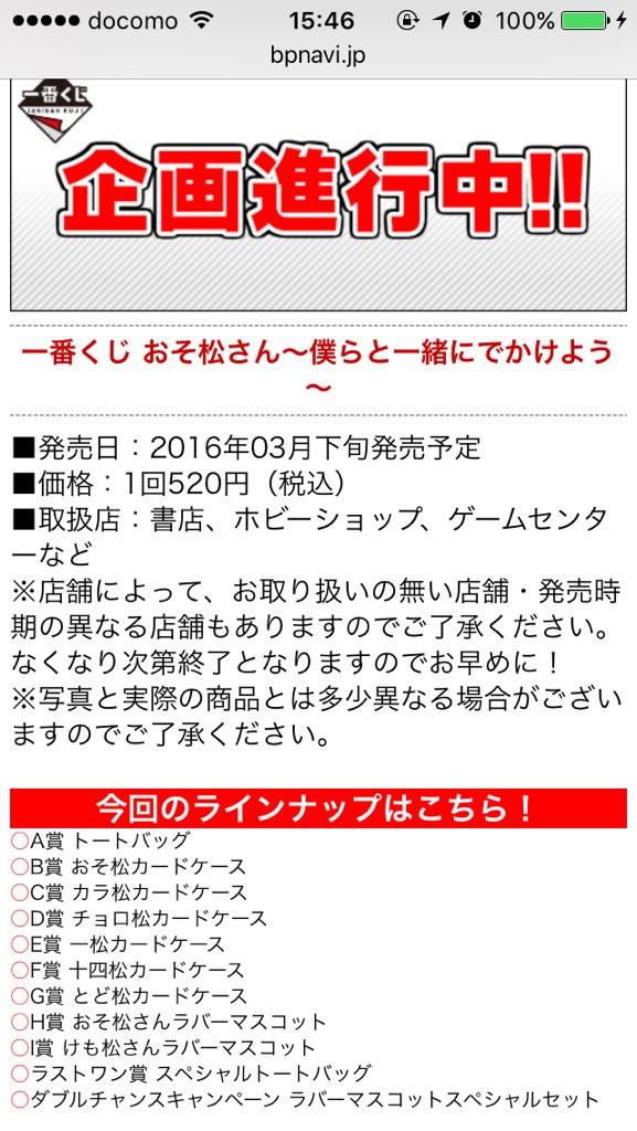 b0f25213d1 むぅま(muxuma_1114) /「おそ松」の検索結果 - ツイセーブ