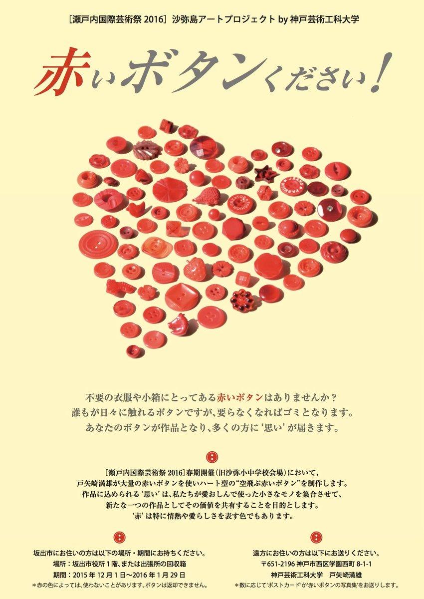 瀬戸内国際芸術祭2016 沙弥島での作品制作に向けて『赤いボタン』を募集中!皆さま、ご協力ください! https://t.co/3xBdUd4zDF