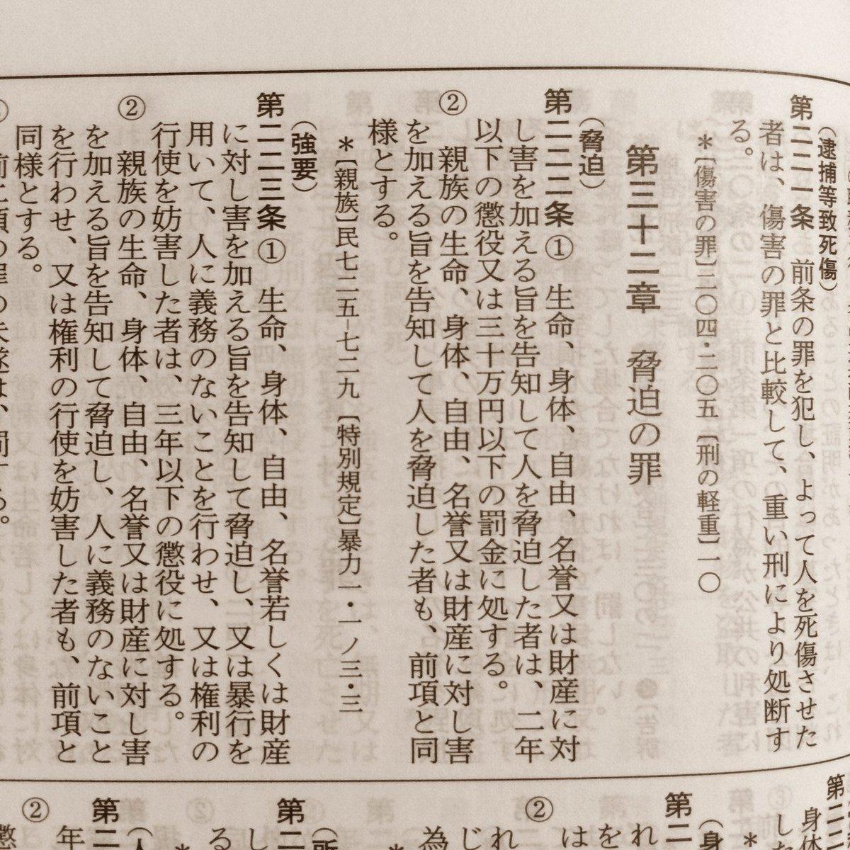 ゆるふわ怪電波☆埼玉 on Twitter...