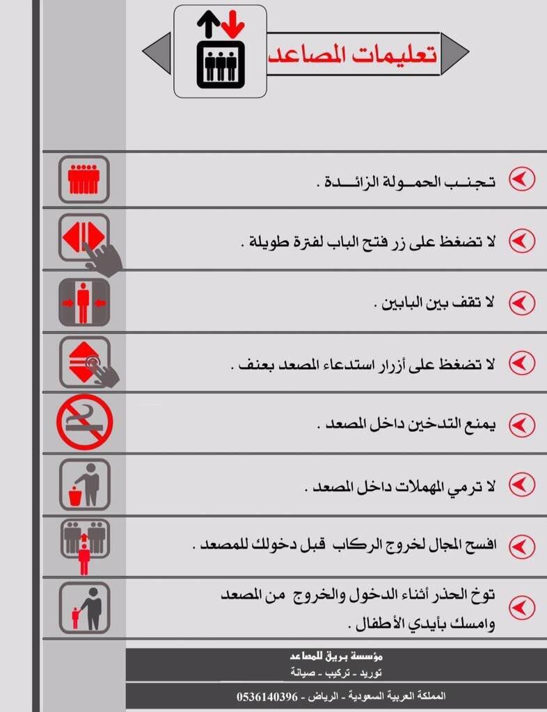 تعليمات استخدام المصعد