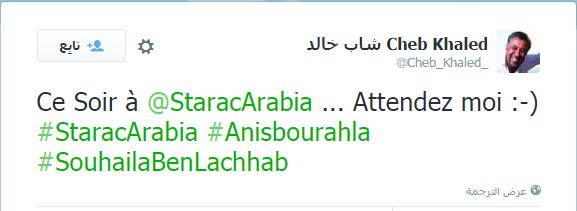تغريده الشاب خالد انطلاق البرايم الثامن 4/12/2018