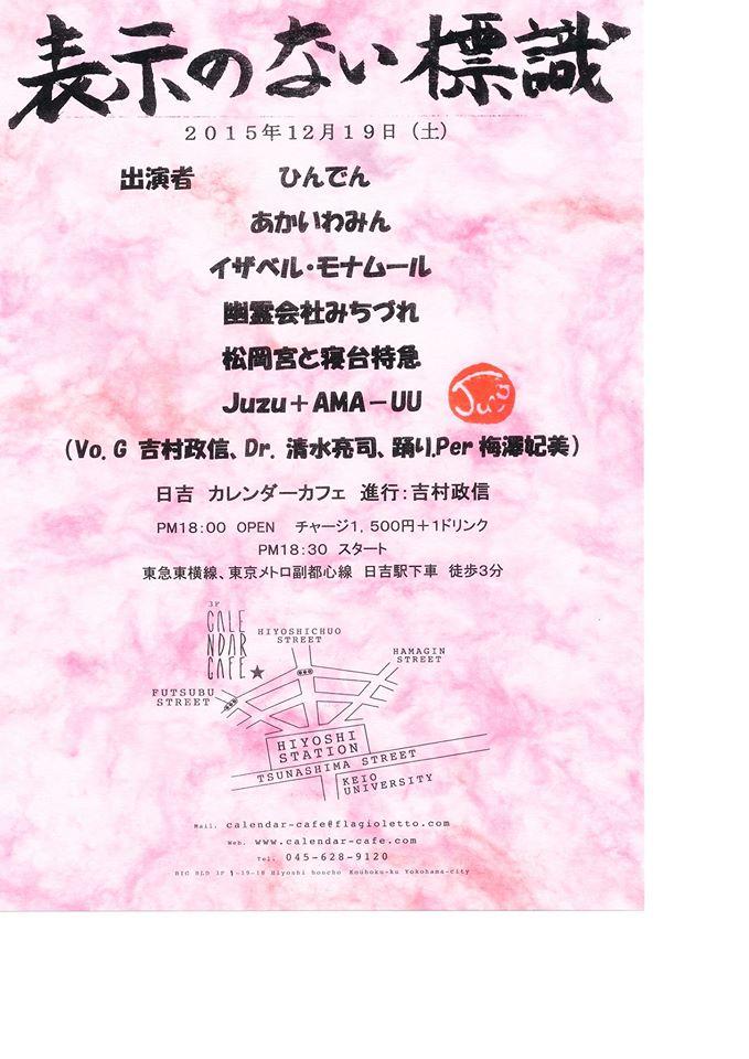 吉村 政信 企画 [表示のない標識]。主催者 : Juzu 梅澤 妃美。2015/12/19 夜、日吉カレンダーカフェ。全体の司会と、オープニング・アクト。そしてサプライズ出演も ?