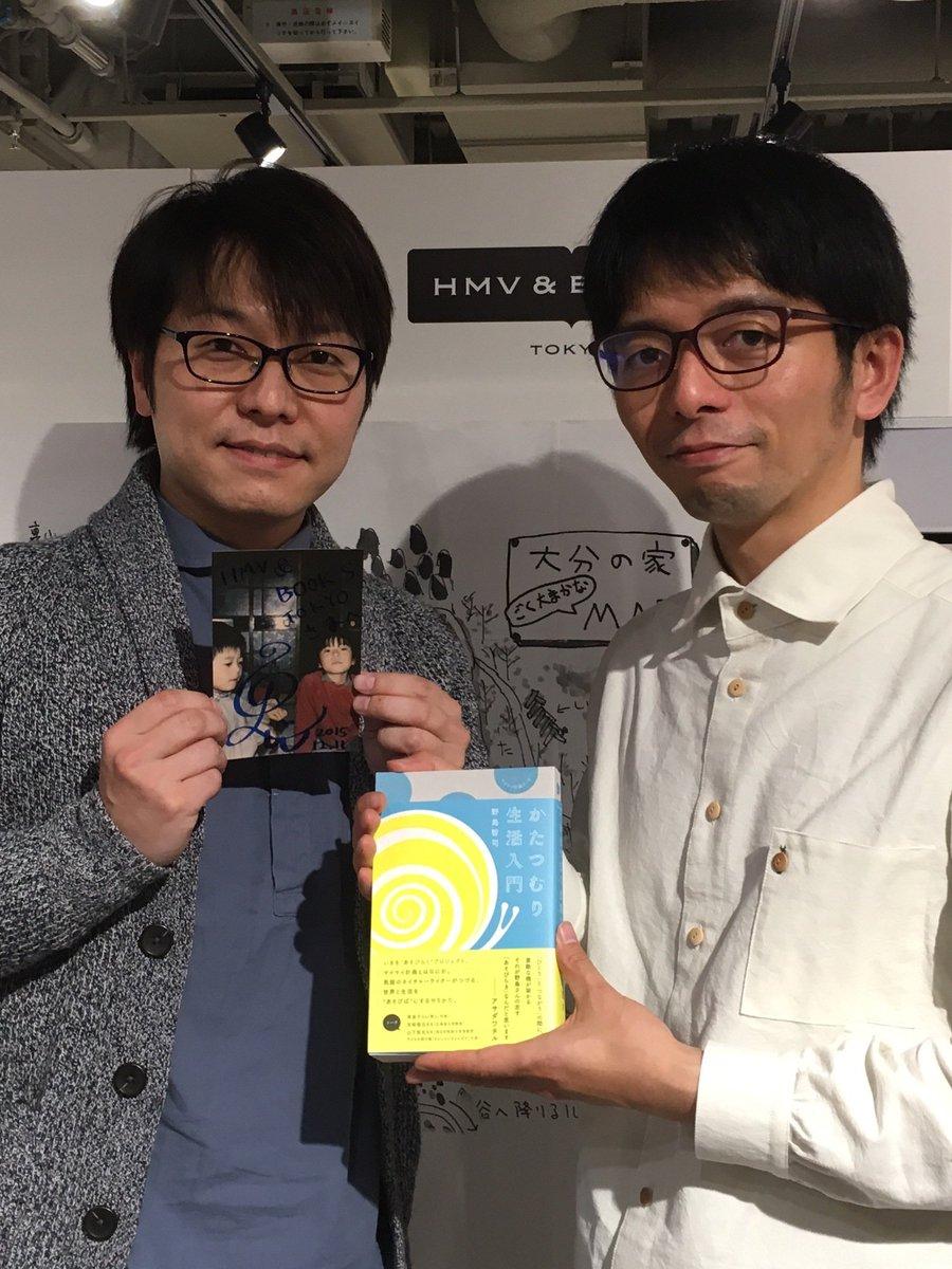 """マイマイ計画イベント @ HMV & BOOKS TOKYOさま たくさんのご来場ありがとうございました! 野島さんご兄弟お二人による選書フェア「いまを""""あそびらく""""30冊」も店頭にて引き続き展開されます! https://t.co/ClgZhR6rsf"""