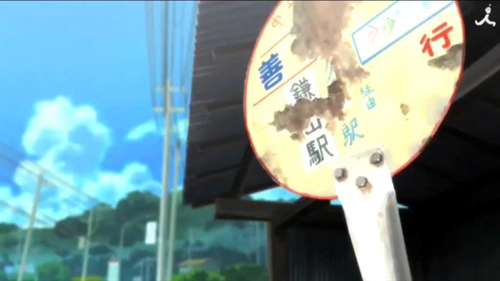 だかしかし アニメ@千葉市緑区土気善勝寺 バス停看板、背景の電柱や、看板の再現度が高くてGJ(^_-) https://t.co/vjbFCXybzj