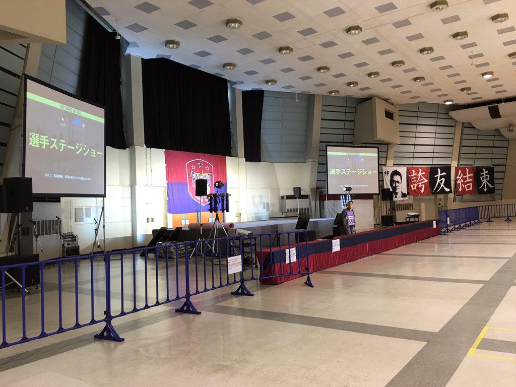 ファジアーノ岡山ファン感謝DAY!この一年間支えていただいた皆さんに楽しんで頂ける準備がほぼ完了しました。 皆さん、招待状を忘れずにご来場下さい。 https://t.co/B3EARSZp0e