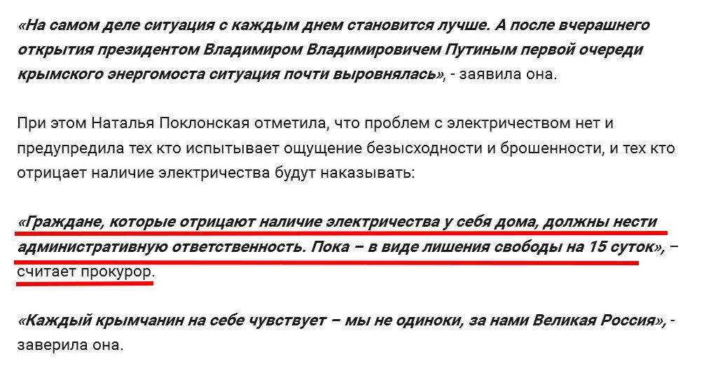 Оккупанты грозят энергетикам уголовными делами за несоблюдение графиков веерных отключений в Крыму - Цензор.НЕТ 2402