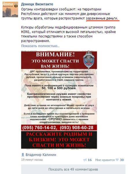 Не было достойных кандидатов от патриотических сил, - Жебривский о выборах на Донбассе - Цензор.НЕТ 734