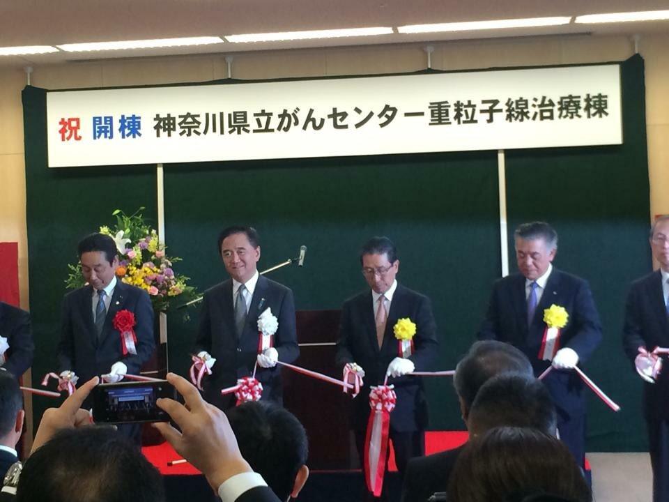 県立がんセンターにてがん重粒子線治療施設(I-ROCK)が完成- 神奈川県議会議員 近藤だいすけ
