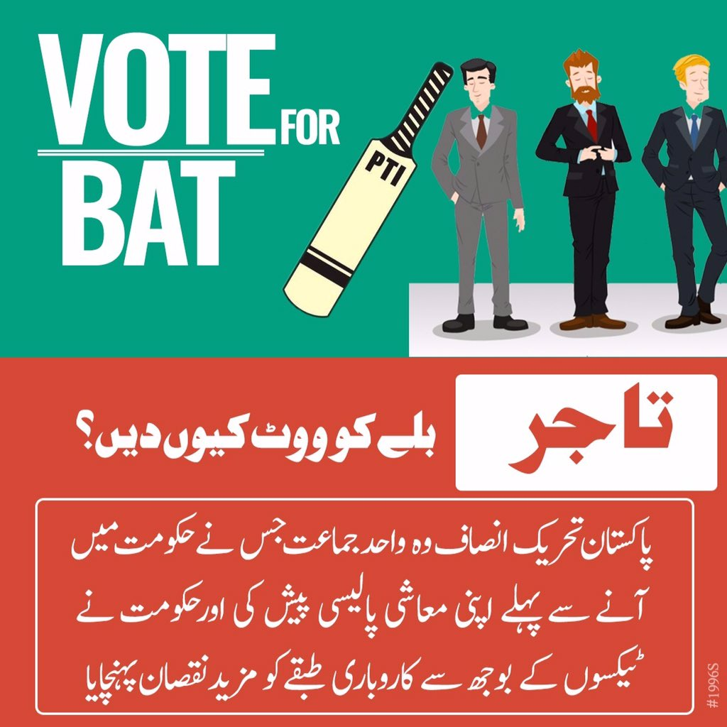 Traders vividly recall full day long shutter down strike calls by MQM   #MyVoteforPTI is their unified response https://t.co/ScNYFOrqpb