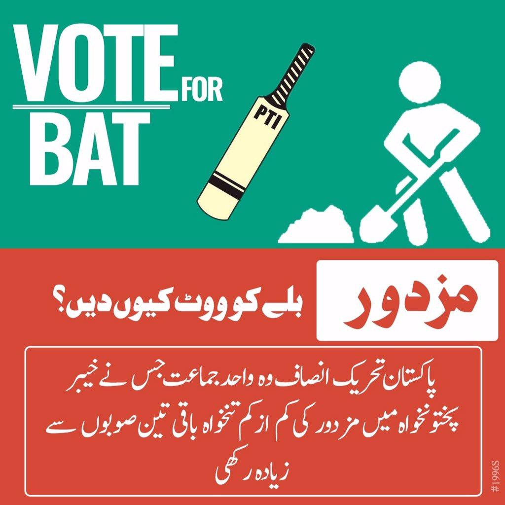 Labor knows how damaging the MQM shutter down strikes are in Karachi for their livelihood   They are #MyVoteforPTI https://t.co/meFHxShydG