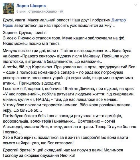 Минобороны готово предоставить всю необходимую помощь волонтеру Яне Зинкевич, - Полторак - Цензор.НЕТ 4101