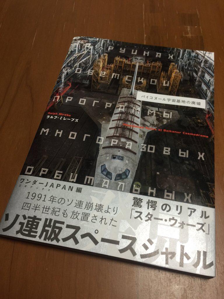 三才ブックスから発行された写真集『バイコヌール宇宙基地の廃墟』(Ralph Mirebs)でちょっぴりお手伝いさせてもらいました。(解説文を担当しました) https://t.co/XnAkP1hHDL