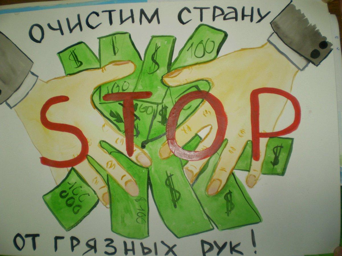 Картинки для школьников о коррупции
