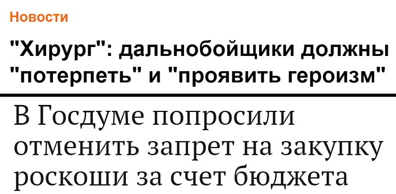 """Любимец Путина байкер """"Хирург"""" - протестующим дальнобойщикам: Страна несет гигантские траты, надо потерпеть - Цензор.НЕТ 5381"""