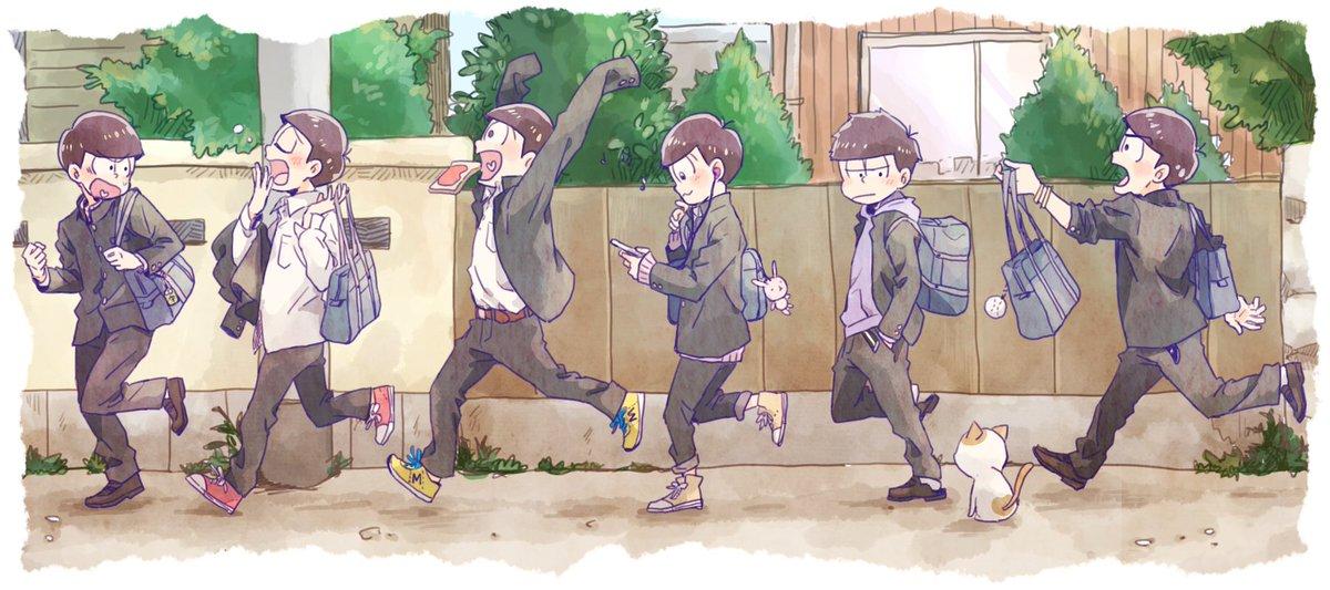 遅刻で走る朝~~~~!長男「どうせ遅刻なんだから走ることなくない?」はたして六つ子は無事学校にたどり着けるのか…( ˇωˇ ) pic.twitter.com/YqNC04zefF