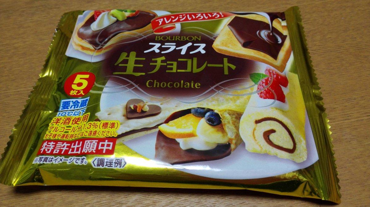 スライスチーズみたいなチョコを買った、イカス https://t.co/8zssXUW2bH