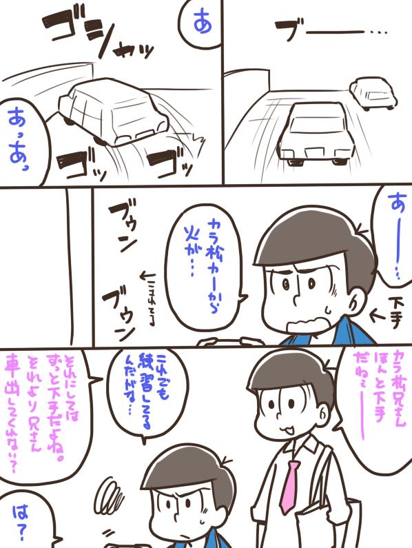 車とカラ松とトッティ