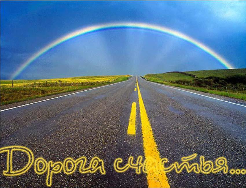 Поздравительные открытки дорога, приколы
