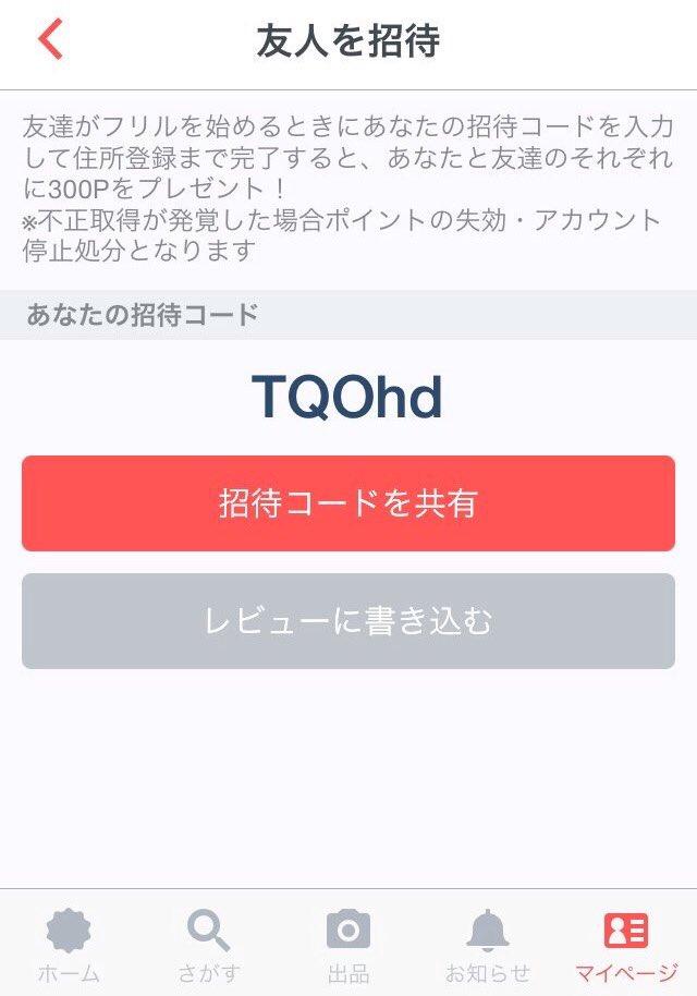招待 メルカリ コード の メルカリクーポン&招待コード最新情報!【2020年12月版】