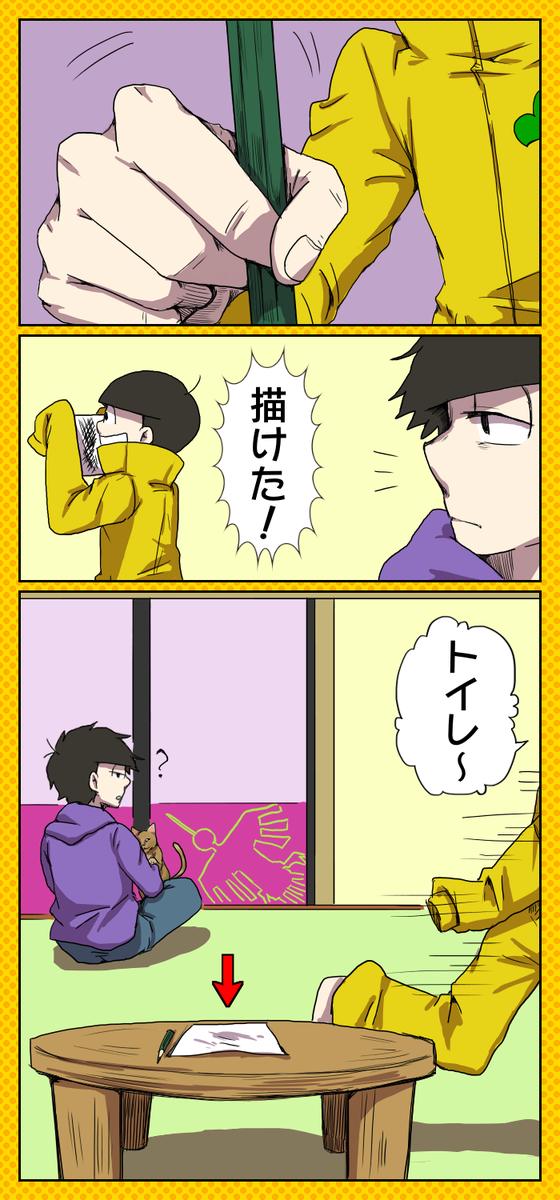 Tweet 本当は怖いおそ松さんのイラスト漫画まとめホラー注意