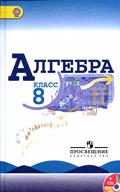 Гдз алгебра 8 класс мерзляк 2016