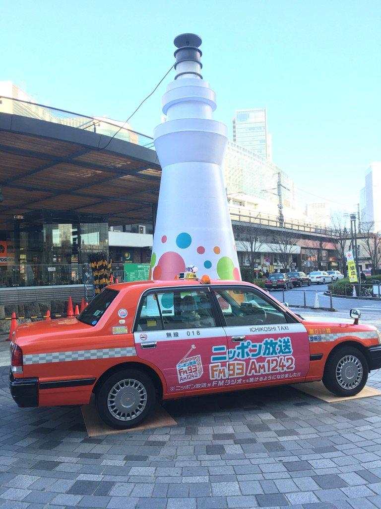 今日からワイドFM。有楽町駅前にニッポン放送のラッピングタクシー #jolfタクシー https://t.co/832WZ9Bwwd